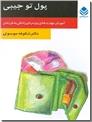 خرید کتاب پول توجیبی از: www.ashja.com - کتابسرای اشجع