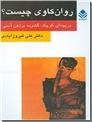 خرید کتاب روانکاوی چیست؟ از: www.ashja.com - کتابسرای اشجع