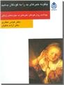 خرید کتاب چگونه خبرهای بد را به کودکان بدهیم از: www.ashja.com - کتابسرای اشجع
