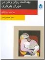 خرید کتاب بهداشت روان زنان در دوران بارداری از: www.ashja.com - کتابسرای اشجع
