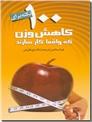 خرید کتاب 100 نکته برای کاهش وزن که واقعا کارسازند از: www.ashja.com - کتابسرای اشجع