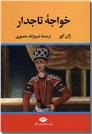 خرید کتاب خواجه تاجدار از: www.ashja.com - کتابسرای اشجع