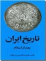 خرید کتاب تاریخ ایران بعد از اسلام از: www.ashja.com - کتابسرای اشجع