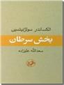 خرید کتاب بخش سرطان از: www.ashja.com - کتابسرای اشجع