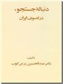 خرید کتاب دنباله جستجو در تصوف ایران از: www.ashja.com - کتابسرای اشجع