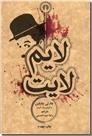خرید کتاب لایم لایت از: www.ashja.com - کتابسرای اشجع