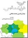 خرید کتاب گزیده غزلیات شمس - شفیعی کدکنی از: www.ashja.com - کتابسرای اشجع