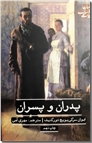 خرید کتاب پدران و پسران از: www.ashja.com - کتابسرای اشجع
