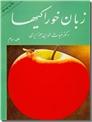 خرید کتاب زبان خوراکیها - جزایری از: www.ashja.com - کتابسرای اشجع