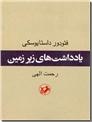 خرید کتاب یادداشت های زیرزمین از: www.ashja.com - کتابسرای اشجع