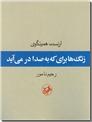 خرید کتاب زنگها برای که به صدا درمی آید از: www.ashja.com - کتابسرای اشجع