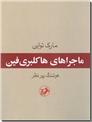 خرید کتاب ماجراهای هاکلبری فین از: www.ashja.com - کتابسرای اشجع