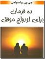 خرید کتاب ده فرمان برای ازدواج موفق از: www.ashja.com - کتابسرای اشجع
