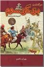خرید کتاب سرگذشت یزدگرد سوم از: www.ashja.com - کتابسرای اشجع