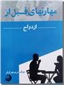 خرید کتاب مهارت های قبل از ازدواج از: www.ashja.com - کتابسرای اشجع