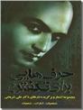 خرید کتاب حرفهایی برای نگفتن از: www.ashja.com - کتابسرای اشجع