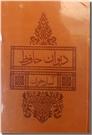 خرید کتاب دیوان حافظ شیرازی قابدار وزیری 2 زبانه از: www.ashja.com - کتابسرای اشجع