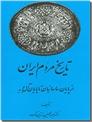 خرید کتاب تاریخ مردم ایران - دو جلدی از: www.ashja.com - کتابسرای اشجع