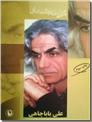 خرید کتاب گزینه اشعار علی باباچاهی از: www.ashja.com - کتابسرای اشجع