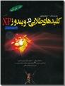 خرید کتاب کلیدهای طلایی در ویندوز xp از: www.ashja.com - کتابسرای اشجع
