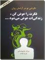 خرید کتاب فکرت را عوض کن، زندگیت عوض می شود از: www.ashja.com - کتابسرای اشجع