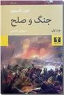 خرید کتاب جنگ و صلح تولستوی از: www.ashja.com - کتابسرای اشجع