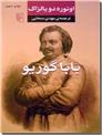 خرید کتاب باباگوریو از: www.ashja.com - کتابسرای اشجع