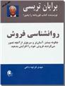 خرید کتاب روانشناسی فروش - تریسی از: www.ashja.com - کتابسرای اشجع