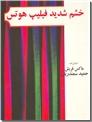 خرید کتاب خشم شدید فیلیپ هوتس از: www.ashja.com - کتابسرای اشجع