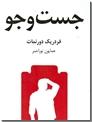 خرید کتاب جست و جو از: www.ashja.com - کتابسرای اشجع