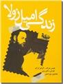 خرید کتاب زندگی امیل زولا از: www.ashja.com - کتابسرای اشجع