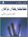 خرید کتاب تحلیل روابط در شفابخشی های خرافی از: www.ashja.com - کتابسرای اشجع