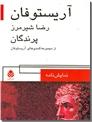 خرید کتاب پرندگان از: www.ashja.com - کتابسرای اشجع