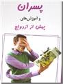 خرید کتاب پسران و آموزشهای پیش از ازدواج از: www.ashja.com - کتابسرای اشجع