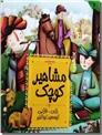 خرید کتاب مشاهیر کوچک 1 از: www.ashja.com - کتابسرای اشجع
