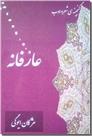 خرید کتاب عارفانه از: www.ashja.com - کتابسرای اشجع