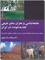 خرید کتاب جامعه شناسی و بحران منابع طبیعی تجدیدشونده در ایران از: www.ashja.com - کتابسرای اشجع
