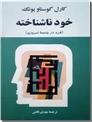 خرید کتاب خود ناشناخته - یونگ از: www.ashja.com - کتابسرای اشجع