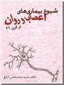 خرید کتاب شیوع بیماریهای اعصاب و روان در قرن 21 از: www.ashja.com - کتابسرای اشجع