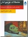 خرید کتاب مشکلات نوجوانان از: www.ashja.com - کتابسرای اشجع