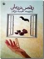 خرید کتاب رقص نردبان از: www.ashja.com - کتابسرای اشجع