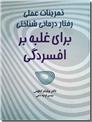 خرید کتاب تمرینات عملی رفتار درمانی شناختی برای غلبه بر افسردگی از: www.ashja.com - کتابسرای اشجع