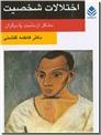 خرید کتاب اختلالات شخصیت از: www.ashja.com - کتابسرای اشجع