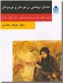 خرید کتاب اختلال دوقطبی در کودکان و نوجوانان از: www.ashja.com - کتابسرای اشجع