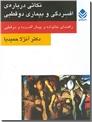 خرید کتاب نکاتی درباره افسردگی و بیماری دوقطبی از: www.ashja.com - کتابسرای اشجع