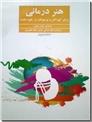 خرید کتاب هنر درمانی از: www.ashja.com - کتابسرای اشجع