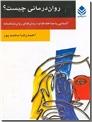 خرید کتاب رواندرمانی چیست؟ از: www.ashja.com - کتابسرای اشجع