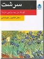 خرید کتاب سرشت از: www.ashja.com - کتابسرای اشجع