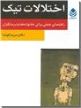 خرید کتاب اختلالات تیک از: www.ashja.com - کتابسرای اشجع