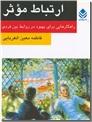 خرید کتاب ارتباط موثر از: www.ashja.com - کتابسرای اشجع